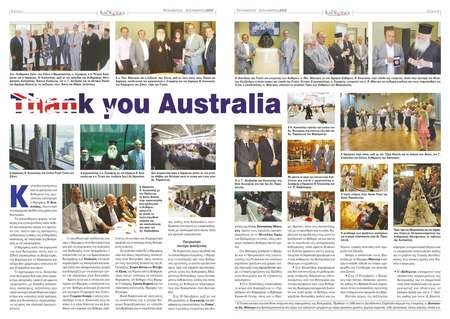 Thank you Australia double page spread - Kythereia Thank you Australia pages s