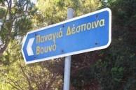 Panayia Thespina.