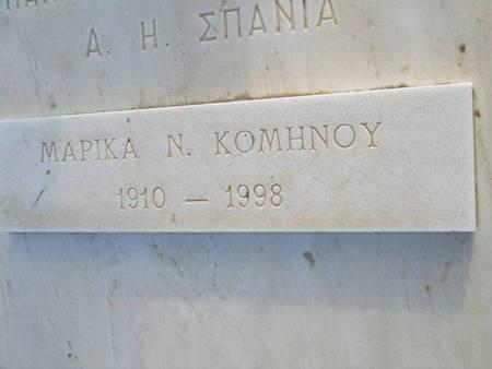 """FAMILY PLOT PANAGIOTI K. KOMINOY """"SPANIAS"""""""