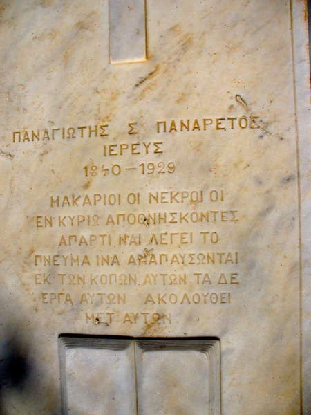 Panaretos tomb, Agios Anargrios, Potamos