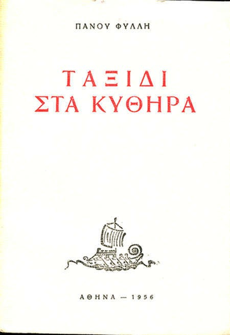 Taxidi Sta Kythera - Voyage to Kythera - taxidi