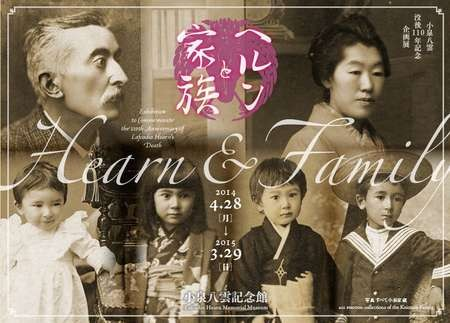 "Lafacdio Hearn exhibition ""Hearn and Family"" - Hearn Latest exhibition"