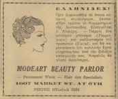 Modeart Beauty Parlor ad in 1940 USA Greek Newspaper
