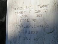 Samios Family Tomb (2 of 2)