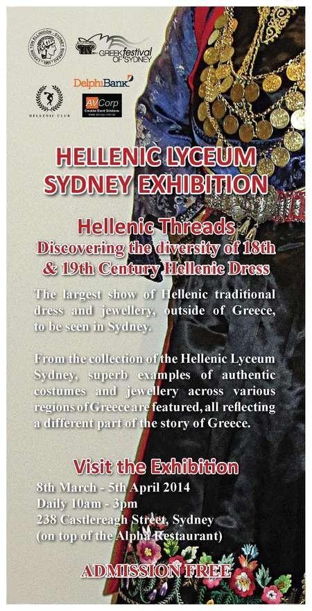 Hellenic Lyceum. Sydney Exhibition