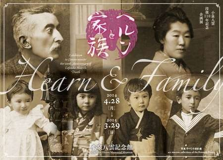 "Lafcadio Hearn - ""Hearn and Family"", the latest exhibition"