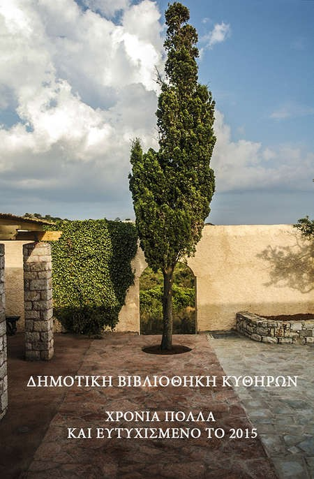 New Year greetings and thanks from the Kythera Library and the Kythera Cultural Association