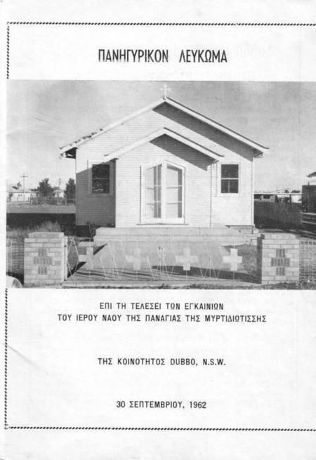 Church of Myrtidiotissa, Dubbo, NSW, Australia. - 3