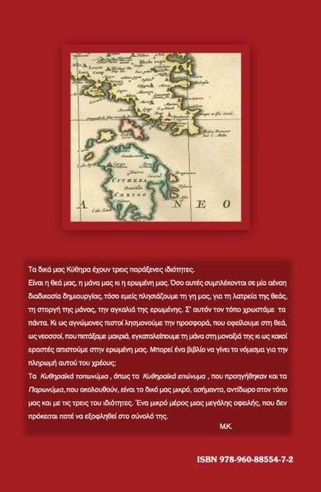 ΚΥΘΗΡΑΪΚΑ ΤΟΠΩΝΥΜΙΑ Ιστορική Γεωγραφία των Κυθήρων. Kytherian Place names. - Back Cover