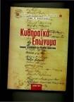 Kytheraika Iponima - Greek Surnames