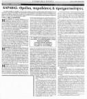 Karavas. The history of its origin.