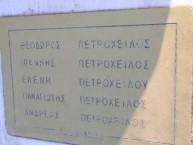 AGIA KYRIAKI CEMETERY,ALEXANDRADES