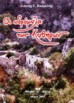 The watermills of Kythera