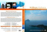 Kythera, Myth and Reality - the DVD