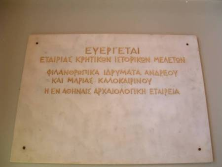 Historical Museum of Kriti 2of 3