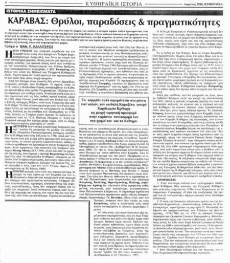 Karavas. The history of its origin.