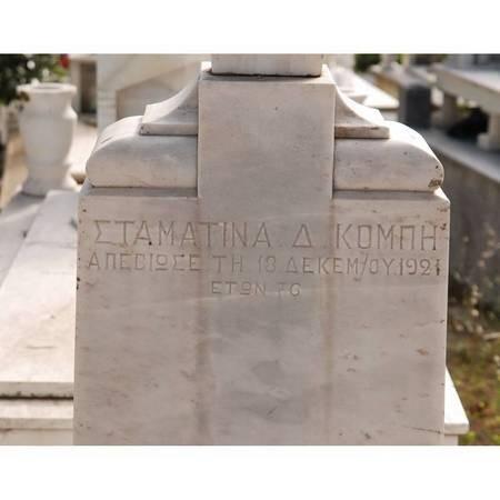 Grave of Stamatina D. Combi, Logothetianika (2 of 2)