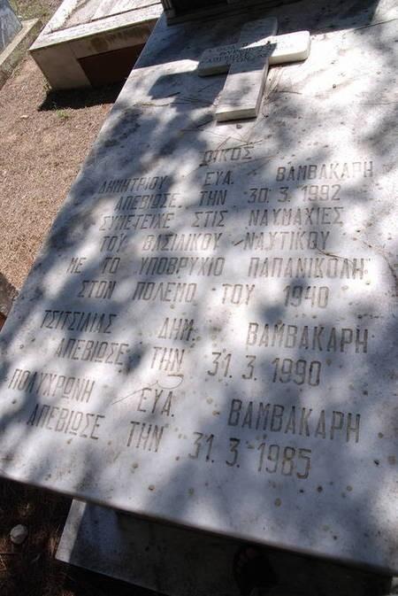 Vamvakaris Family Gravestone, Agios Theothoros (3 of 3)