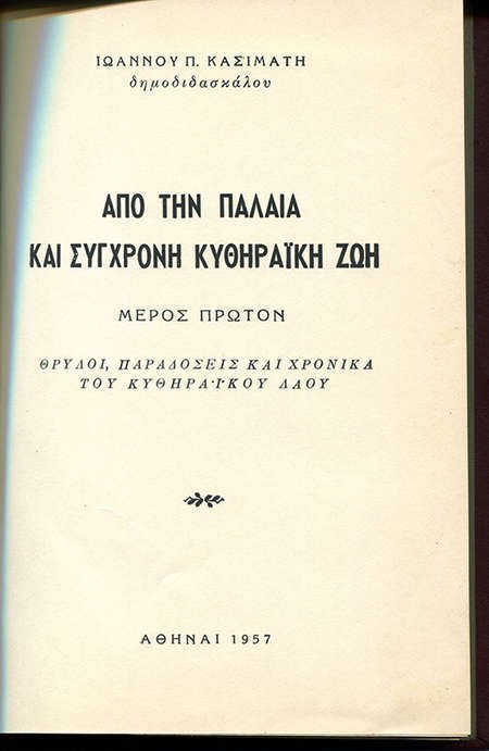 Apo Tin Palaia Kai Sigxroni Kytheraiki Zoi - From the Old and Modern Kytherian LIfe, Part 1