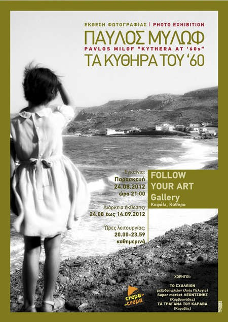 Pavlos Milof: Kythera in the 60's photography exhibition - MILOF POSTER