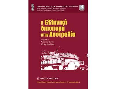 Book on the Greek Diaspora in Australia, presented at the University of Athens - I_elliniki_diaspora_stin_Australia_parousiasi_sto_Panepistimio_Athinon11