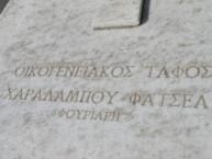 Haralampou Fatsea (2 of 2)