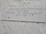 Megalokonomou Family Tomb (3 of 4)