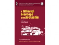 Book on the Greek Diaspora in Australia, presented at the University of Athens