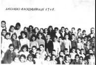 Aloizianika School 1948