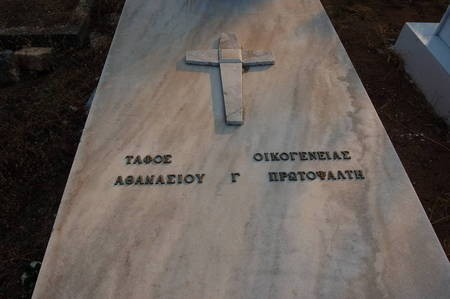 PROTOPSALTIS ATHANASIOS. (Matzorothanasis)