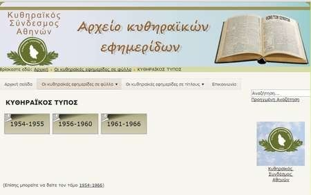 Access to 100+ years old Kytherian newspapers
