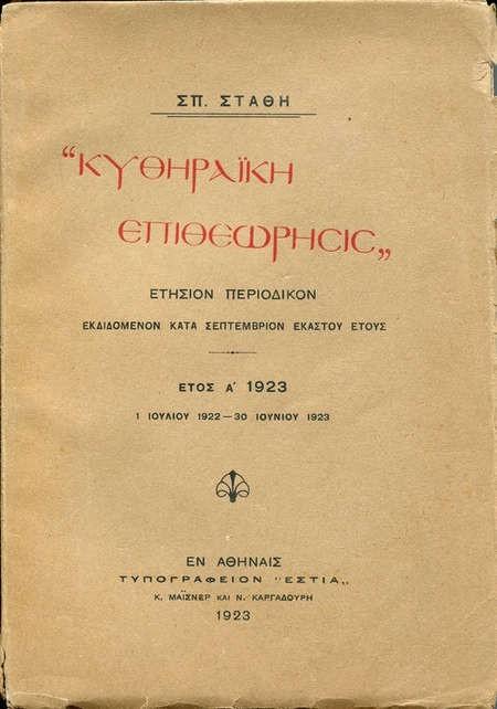 Kythiraiki Epitheorisis - Kythera Inspection
