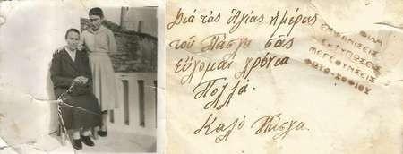 Unknown family - Logothetianika 1948-1950