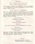 Some of Agia Elesa's Church Service written 1886