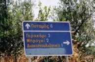 Brogi Diakopoulianika