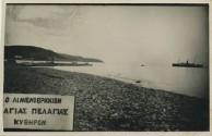 Agia Pelagia - O Limenovraxion