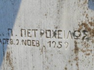 ??? P.PETROHEILOS