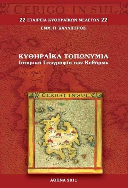 ΚΥΘΗΡΑΪΚΑ ΤΟΠΩΝΥΜΙΑ Ιστορική Γεωγραφία των Κυθήρων. Kytherian Place names. - Front Cover
