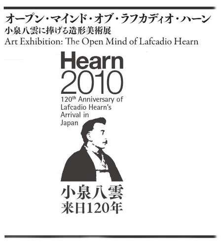 Sotiris Therianos - Hearn 120th Anniversary graphic