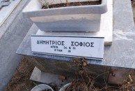 Dimitrios Sofios - Logothetianika Cemetery