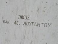 Pan. Ath. Lourantou (2 of 2)