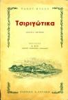 Tsirigotika