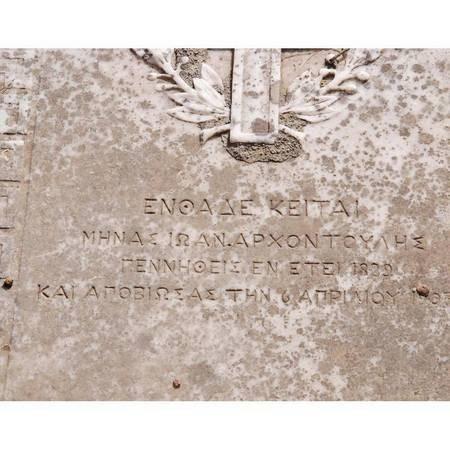 Arhontoulis epitaph, Logothetianika