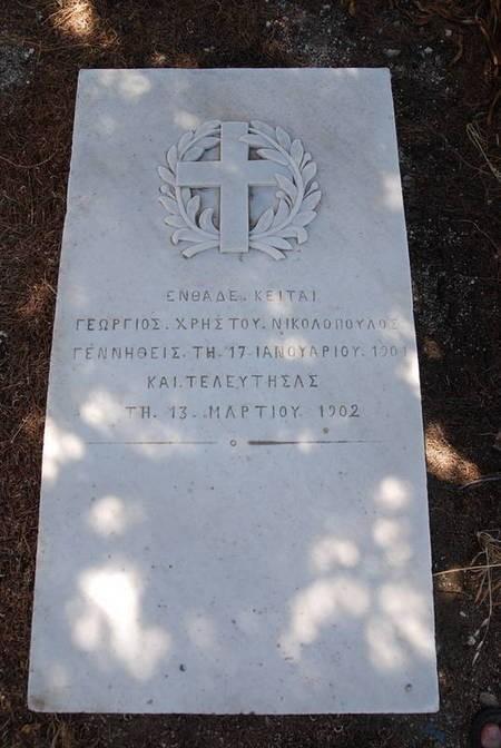 Georgios Hristou Nikolopoulos Kapsali Cemetery