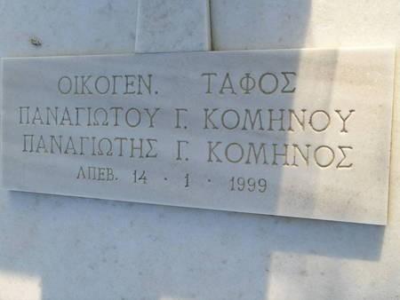 FAMILY PANAGIOTI I.KOMINOY