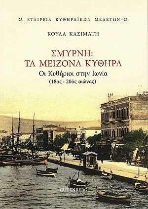 Smyrna. The Kytherian History.