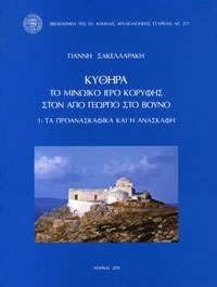 Kythera: The Minoan peak sanctuary at Aghios Georgios tou Vounou - Sakellarakis book