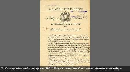 Αρχαιολογικό Μουσείο: Εκθεση για το περίφημο ναυάγιο των Αντικυθήρων - Naval Cerificate 27-02-1901 for the ship Mikali on Kythera