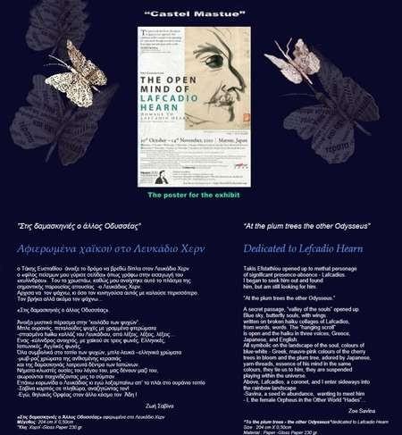 Haiku dedicated to Lefcadio Hearn by Zoe Savina - Zoe Savina 9 Poem dedicated to Lafcadio