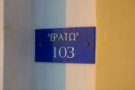 """Erato - """"103"""""""